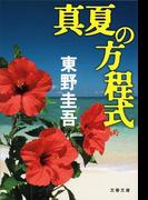 真夏の方程式 (文春文庫 ガリレオ)