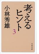 考えるヒント 新装版 3 (文春文庫)(文春文庫)
