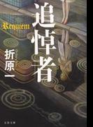 追悼者 Requiem (文春文庫)(文春文庫)