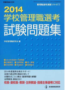 学校管理職選考試験問題集 2014 (管理職選考演習シリーズ)