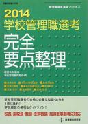 学校管理職選考完全要点整理 2014 (管理職選考演習シリーズ)
