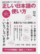 正しい日本語の使い方 品格ある言葉とマナーが楽しく身につく