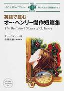 英語で読むオー・ヘンリー傑作短篇集