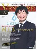 企業家倶楽部 2013年6月号