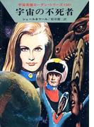 宇宙英雄ローダン・シリーズ 電子書籍版19 宇宙の不死者(ハヤカワSF・ミステリebookセレクション)