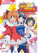 快盗天使ツインエンジェル コミックアラカルト エンジェルSide(角川コミックス・エース)