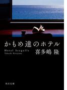 かもめ達のホテル(角川文庫)