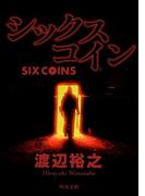 シックスコイン(角川文庫)
