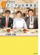 【期間限定価格】小説 体脂肪計タニタの社員食堂(角川文庫)