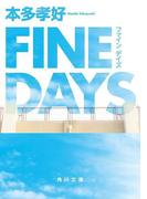 FINE DAYS(角川文庫)