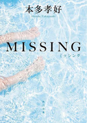 MISSING(角川文庫)