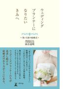 ウェディングプランナーになりたいきみへ ~笑いと涙の結婚式~(幻冬舎単行本)
