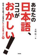 あなたの日本語、ココがおかしい!(中経出版)