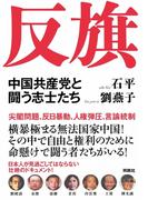 反旗 中国共産党と闘う志士たち(扶桑社BOOKS)