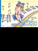 ありさちゃんとまほうのグランドピアノ