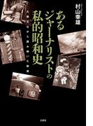 あるジャーナリストの私的昭和史 大衆文化から読み解いた戦後