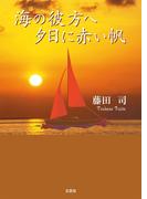海の彼方へ 夕日に赤い帆