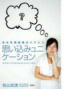 思い込みュニケーション ある学際教授のイマジン