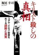 キリスト殺しの真相
