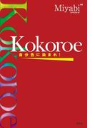 Kokoroe 自分色に染まれ!