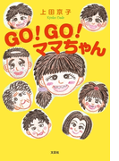 GO! GO! ママちゃん
