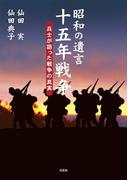昭和の遺言 十五年戦争 兵士が語った戦争の真実