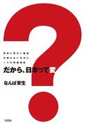 だから、日本って変? 将来に明るい展望が開けない日本に、14の問題提起