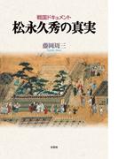 松永久秀の真実 戦国ドキュメント