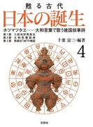 甦る古代 日本の誕生 4 ホツマツタヱ─大和言葉で歌う建国叙事詩