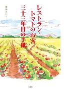 レストラン・トマトのお客/三十三年目の手紙