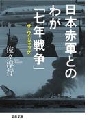 日本赤軍とのわが「七年戦争」 ザ・ハイジャック(文春文庫)