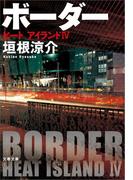 ボーダー  ヒート アイランド4(文春文庫)
