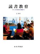 読書教育――フランスの活気ある現場から