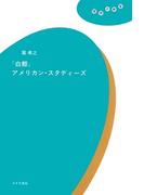 『白鯨』アメリカン・スタディーズ