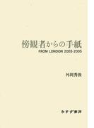 傍観者からの手紙――FROM LONDON 2003-2005