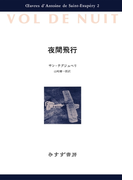 夜間飛行(サン=テグジュペリ・コレクション)