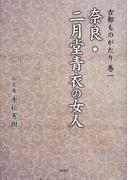 奈良・二月堂青衣の女人 (古都ものがたり)