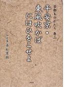 平安京・東風吹かばにほひをこせよ (古都ものがたり)