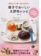 野菜ギライが一発でなおる!親子でおいしい大評判レシピ 人気殺到!久里浜幼稚園のお料理教室