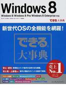Windows8 (できる大事典)(できる大事典)