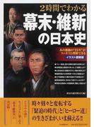 """2時間でわかる幕末・維新の日本史 イラスト図解版 あの激動の""""25年""""がスッキリと理解できる"""