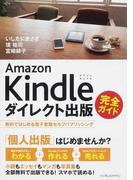 Amazon Kindleダイレクト出版完全ガイド 無料ではじめる電子書籍セルフパブリッシング