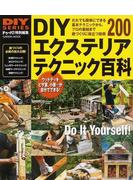 DIYエクステリアテクニック百科 庭づくり必携の技、大集合! だれでも簡単にできる基本テクニックから、プロの裏技まで庭づくりに役立つ技術200