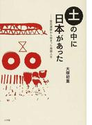土の中に日本があった 登呂遺跡から始まった発掘人生