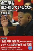 金正恩を誰が操っているのか 北朝鮮の暴走を引き起こす元凶 (徳間ポケット)(徳間ポケット)