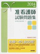 准看護師試験問題集 2014年版