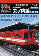 鉄道車輌ガイド 完全保存版 vol.14 営団地下鉄丸ノ内線の赤い電車 (NEKO MOOK RM MODELS ARCHIVE)