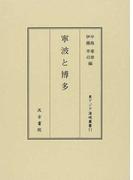 寧波と博多 (東アジア海域叢書)