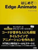 はじめてのEdge Animate コードが苦手な人にも朗報タイムラインでアニメーションを作れる!