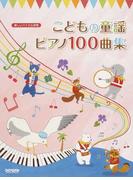 こどもの童謡ピアノ100曲集 2013 (楽しいバイエル併用)